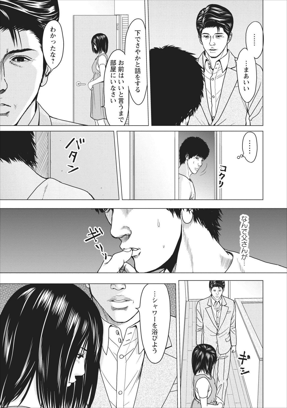 Sex Izonshou ch.9 14