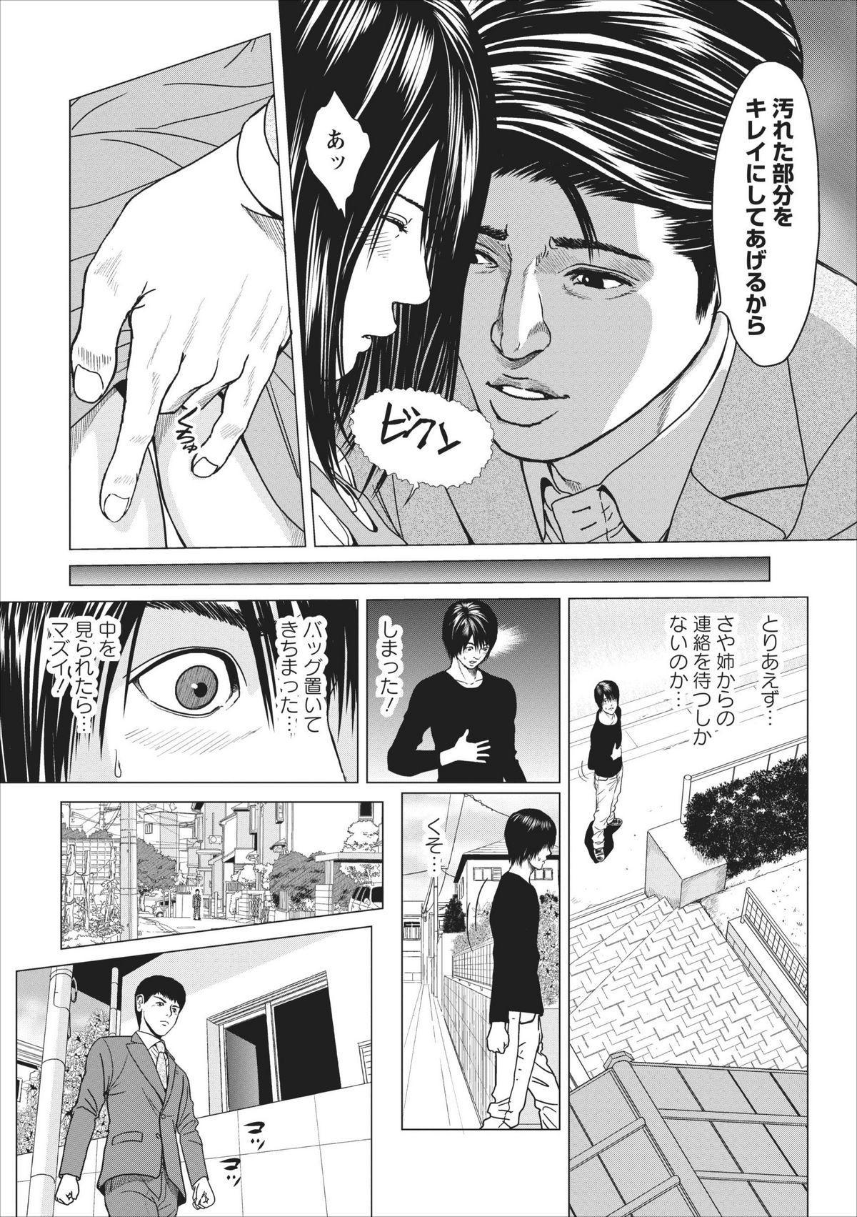 Sex Izonshou ch.9 15
