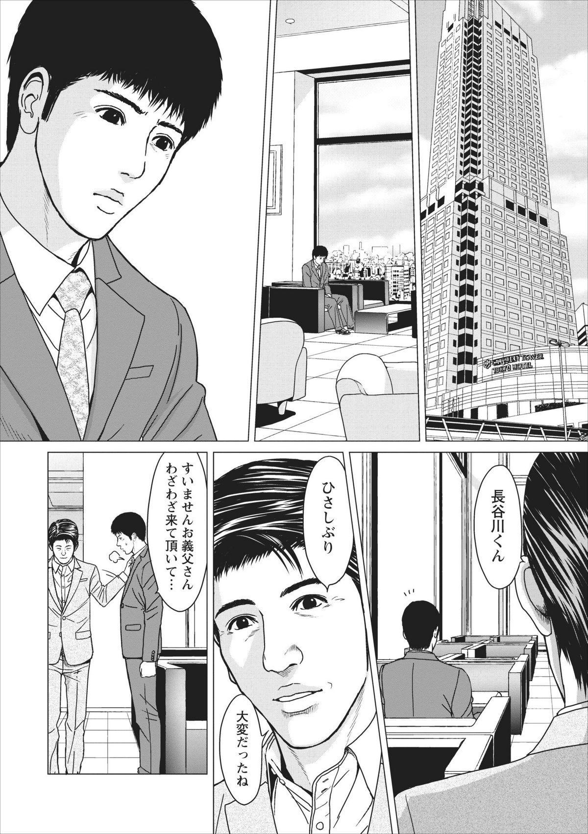 Sex Izonshou ch.9 1