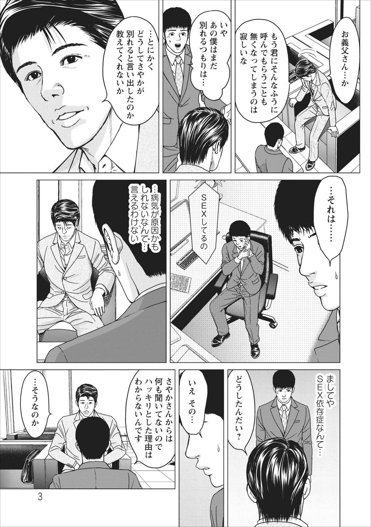 Sex Izonshou ch.9 2