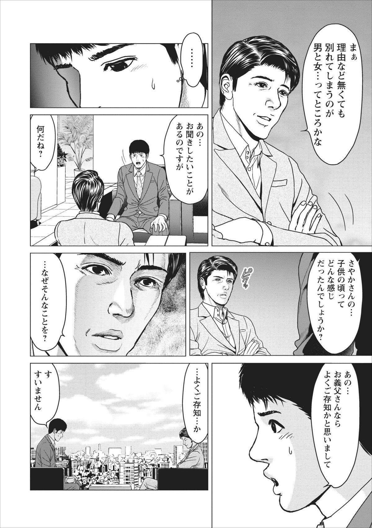 Sex Izonshou ch.9 3