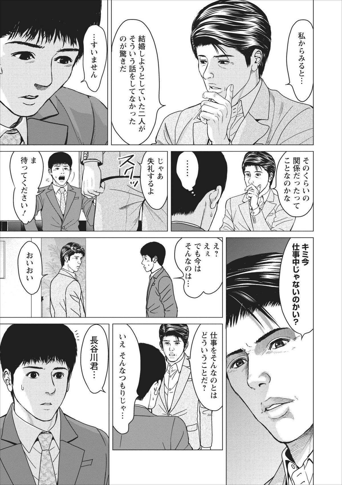Sex Izonshou ch.9 4