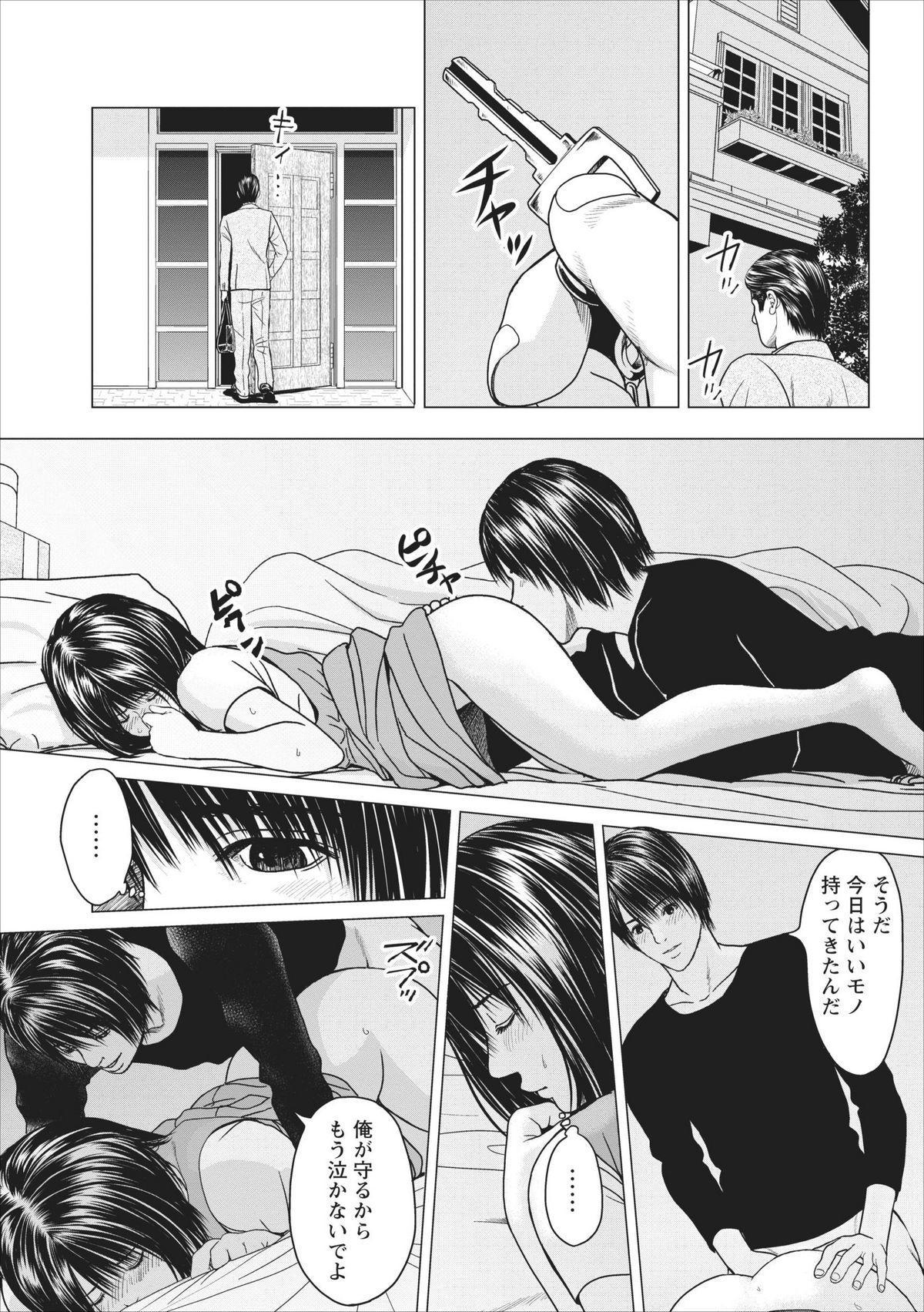 Sex Izonshou ch.9 8