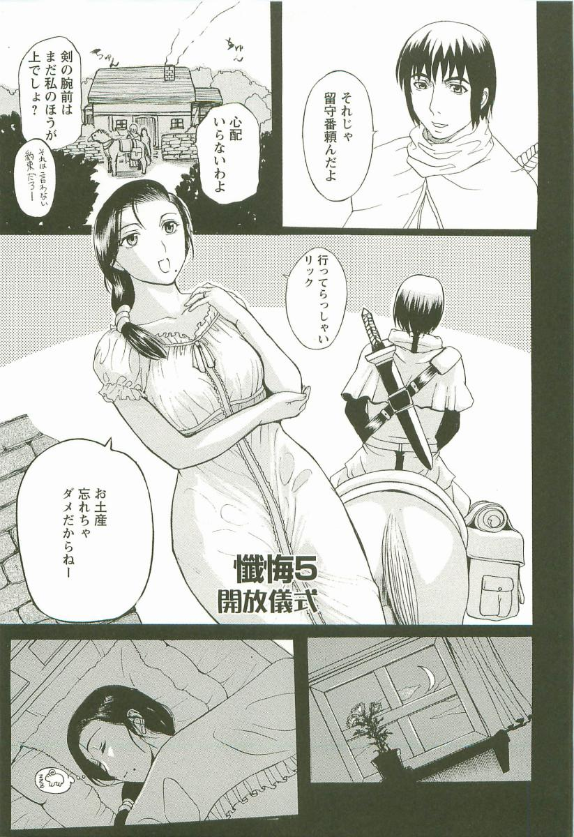 Yoru no Zangeshitsu 106