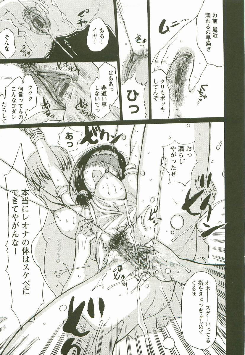 Yoru no Zangeshitsu 108