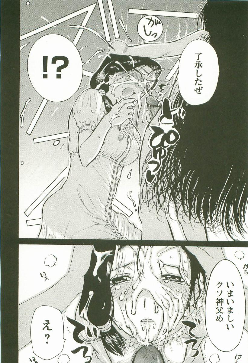 Yoru no Zangeshitsu 115
