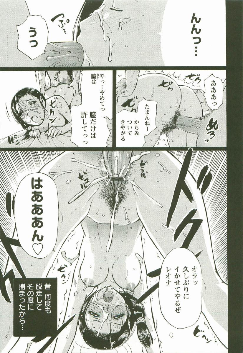 Yoru no Zangeshitsu 120