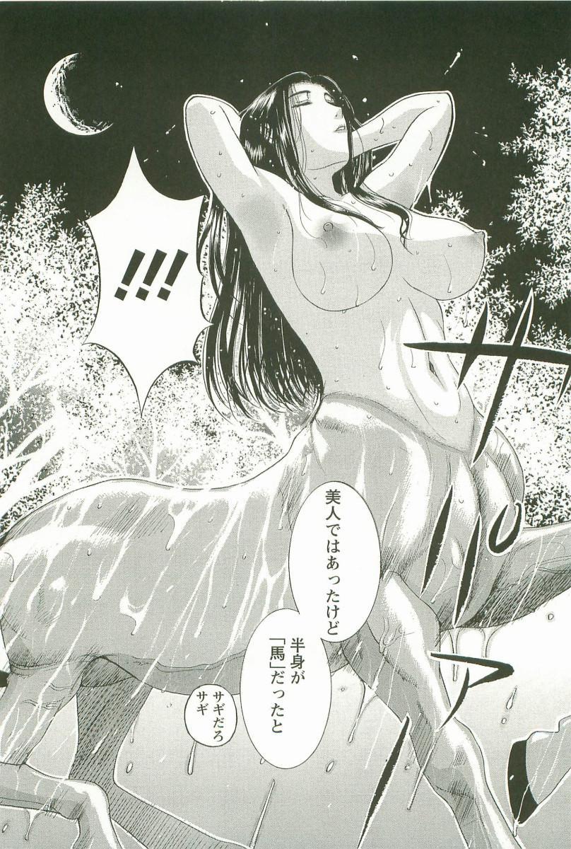 Yoru no Zangeshitsu 131