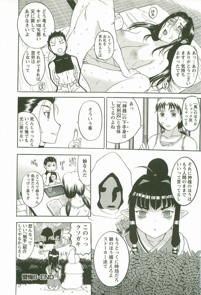 Yoru no Zangeshitsu 145