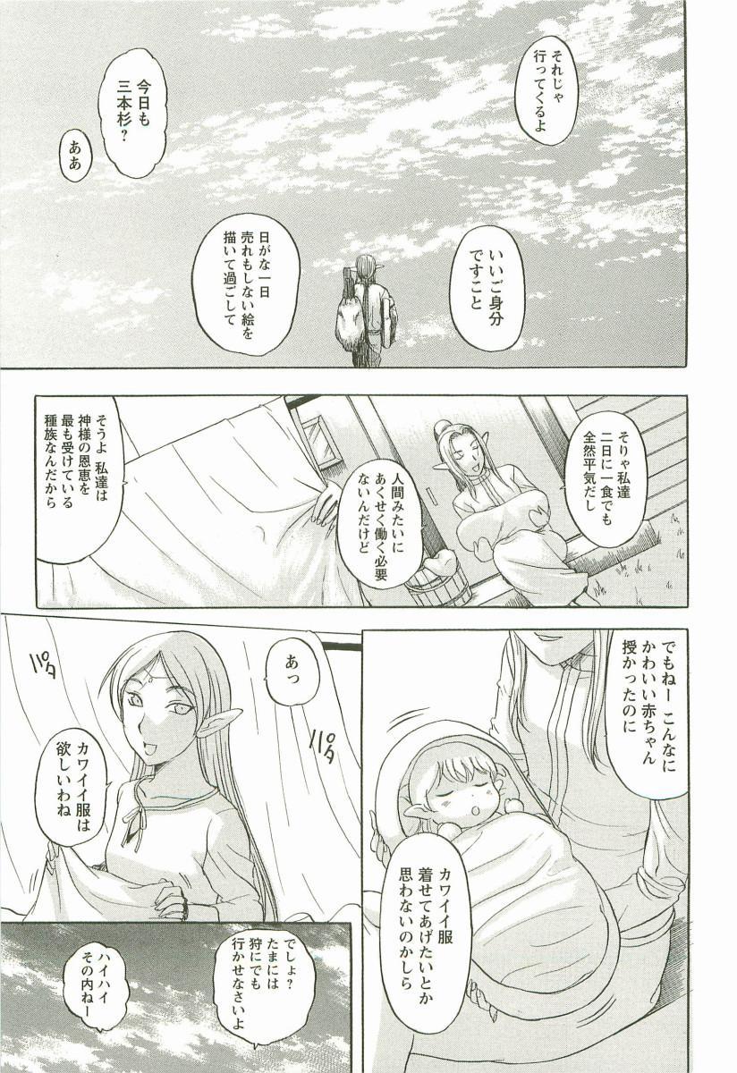 Yoru no Zangeshitsu 146