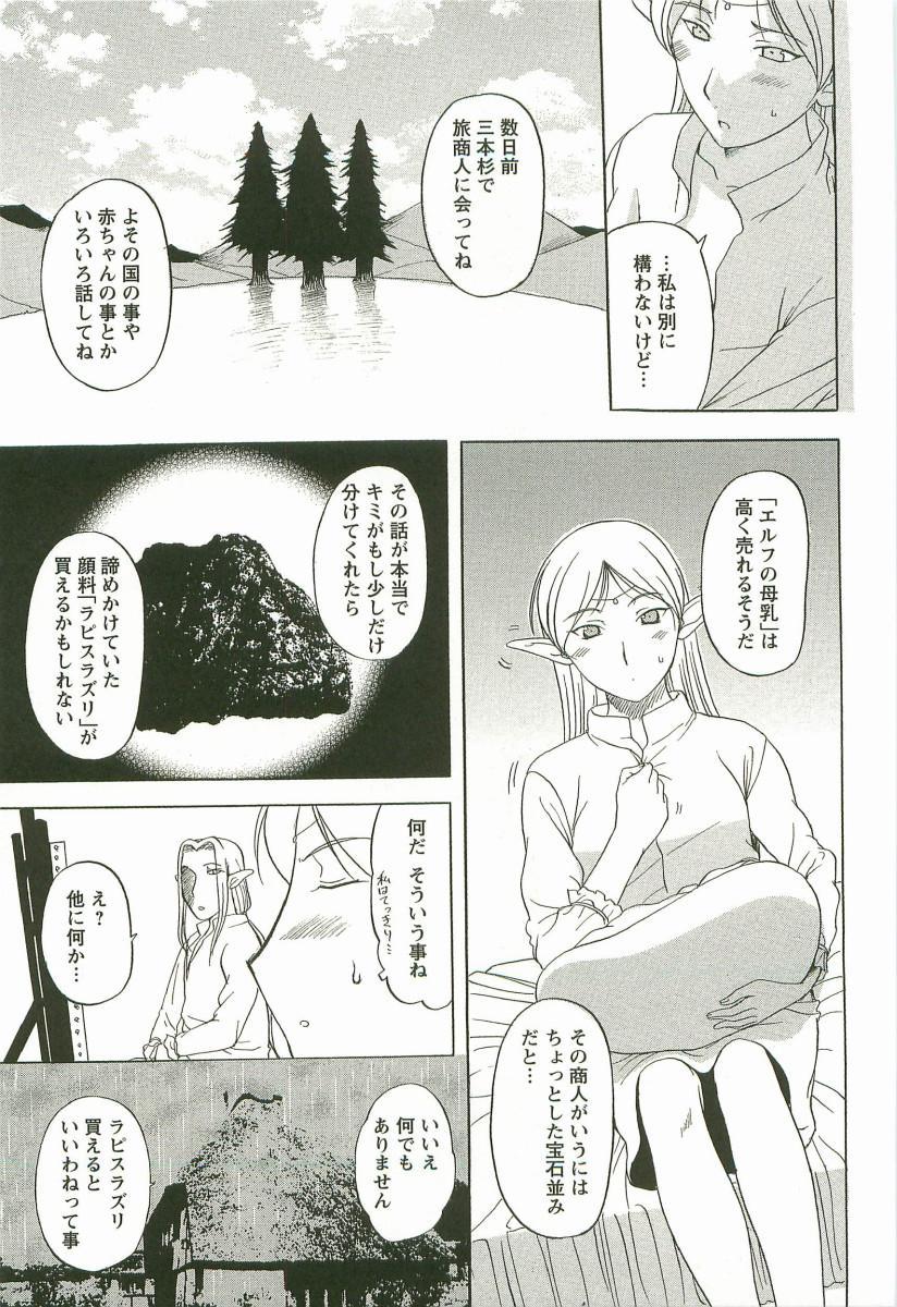 Yoru no Zangeshitsu 148