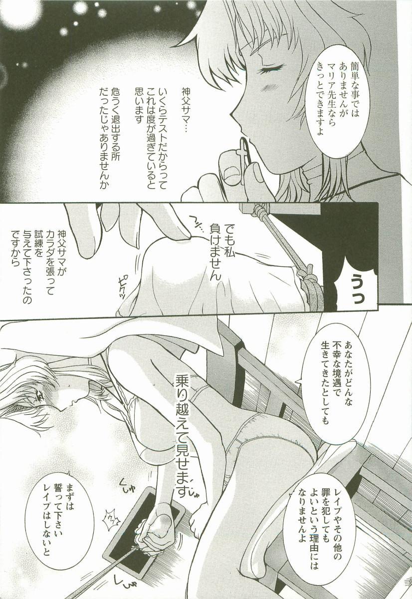 Yoru no Zangeshitsu 14