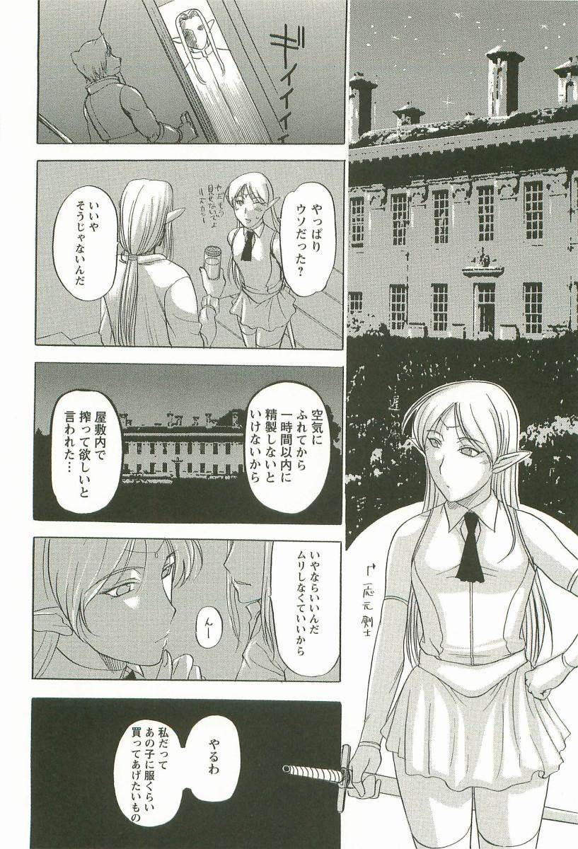Yoru no Zangeshitsu 149