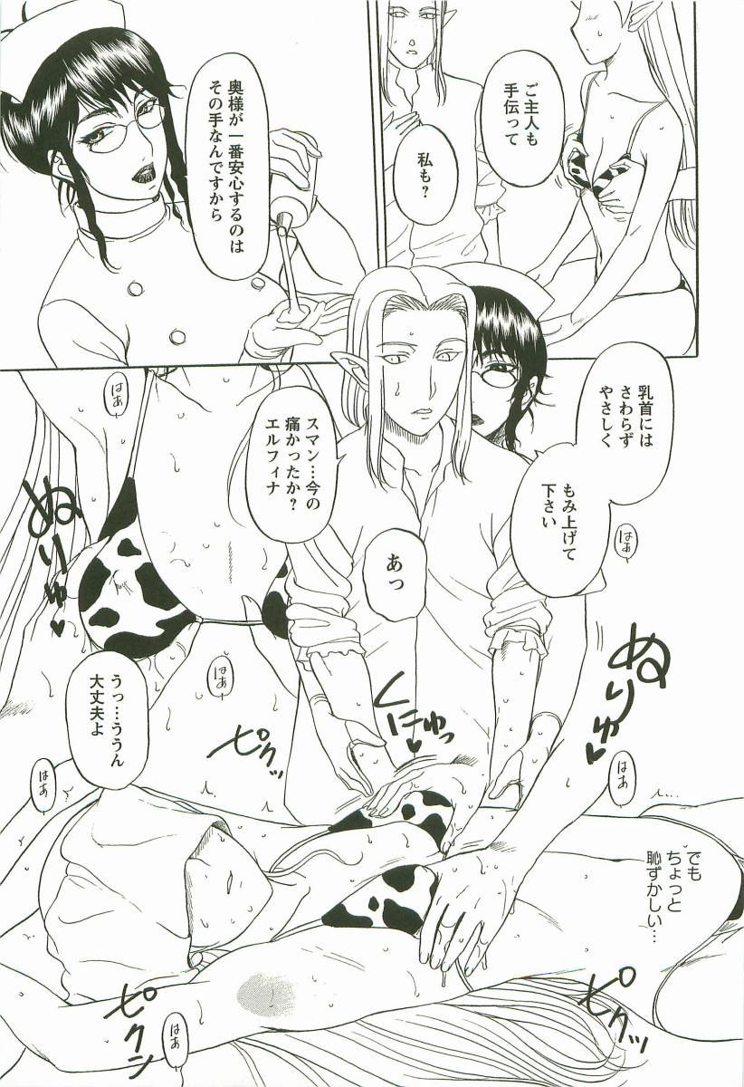 Yoru no Zangeshitsu 152