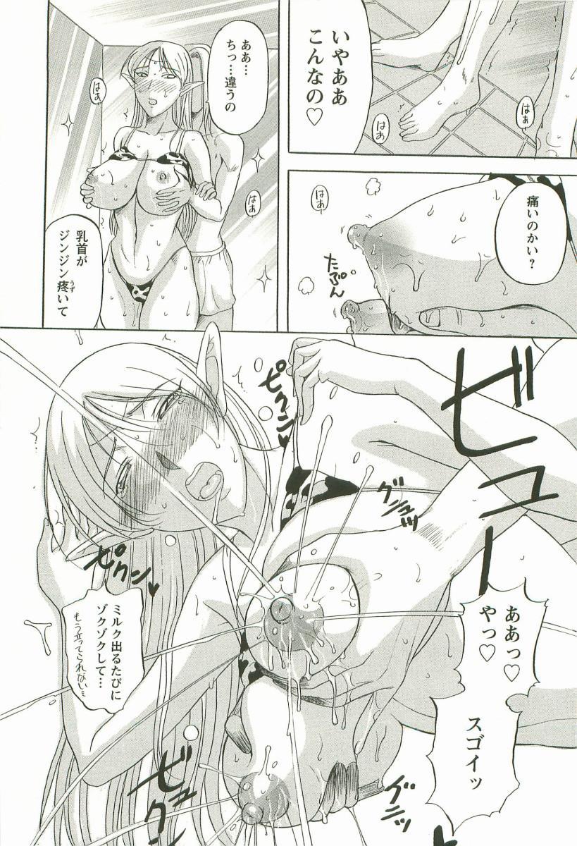 Yoru no Zangeshitsu 155