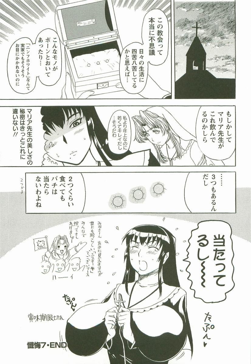 Yoru no Zangeshitsu 166