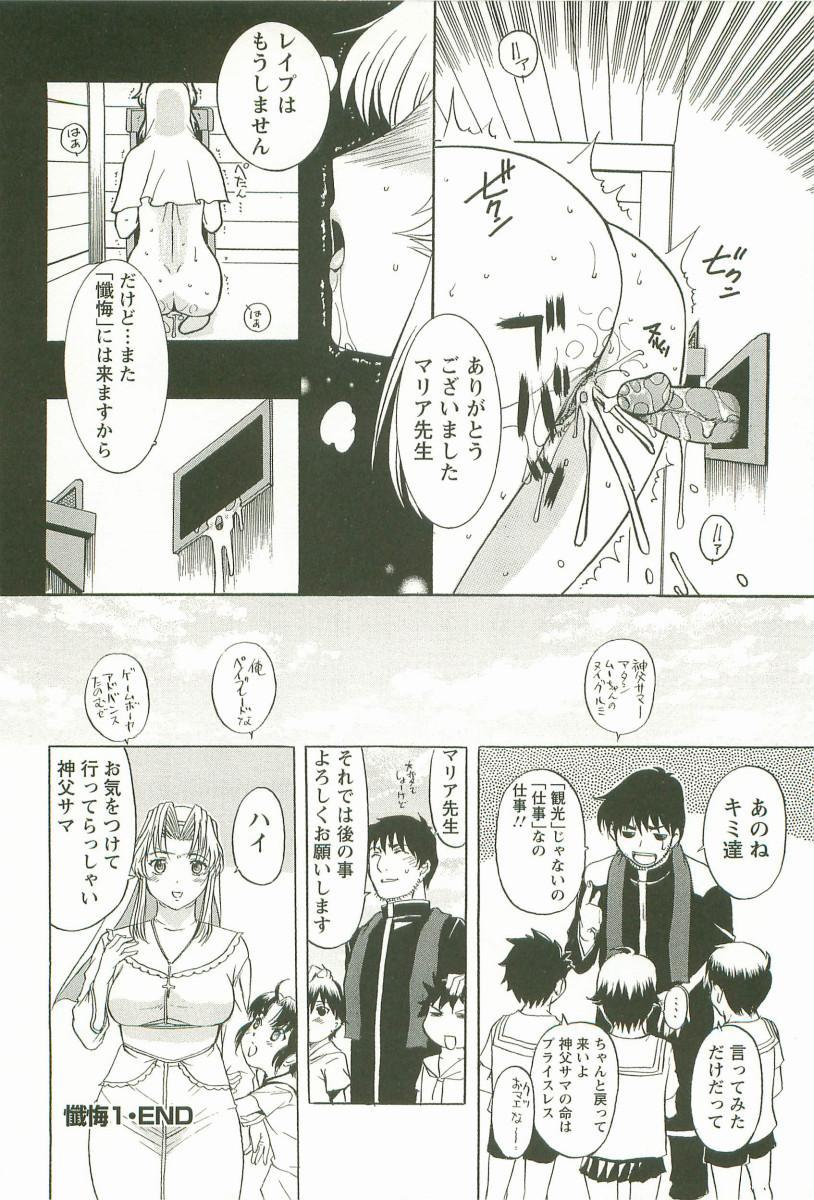 Yoru no Zangeshitsu 25