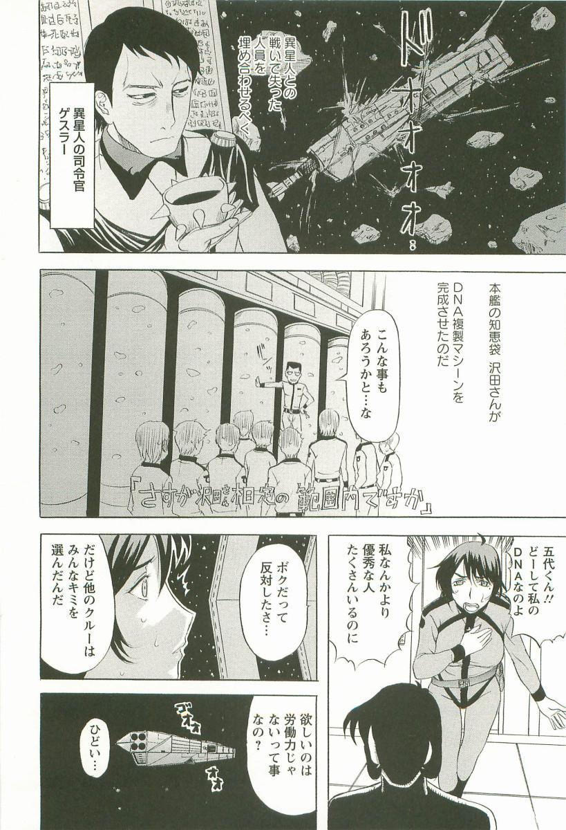 Yoru no Zangeshitsu 29