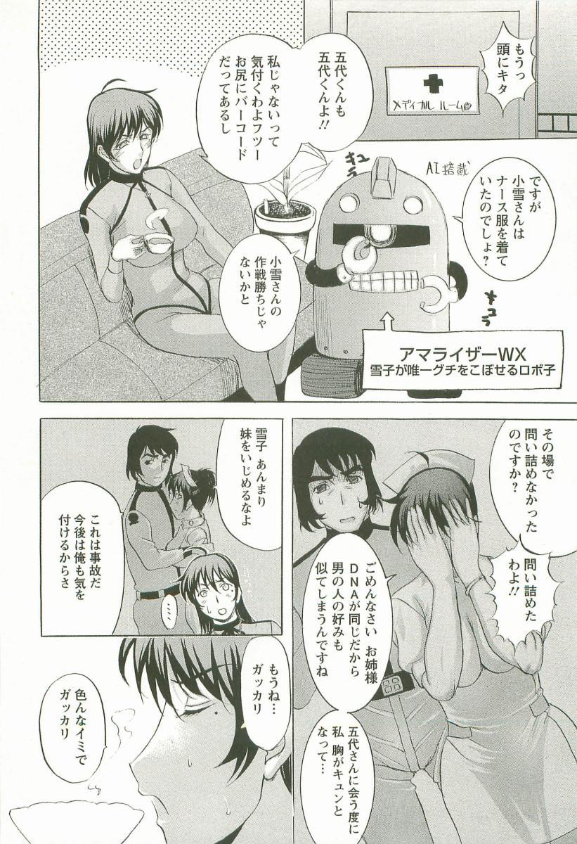 Yoru no Zangeshitsu 35
