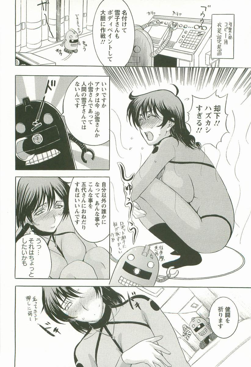 Yoru no Zangeshitsu 37