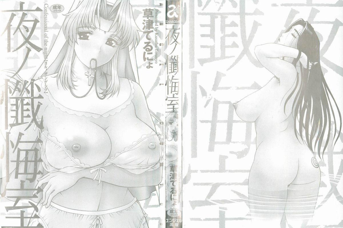 Yoru no Zangeshitsu 3