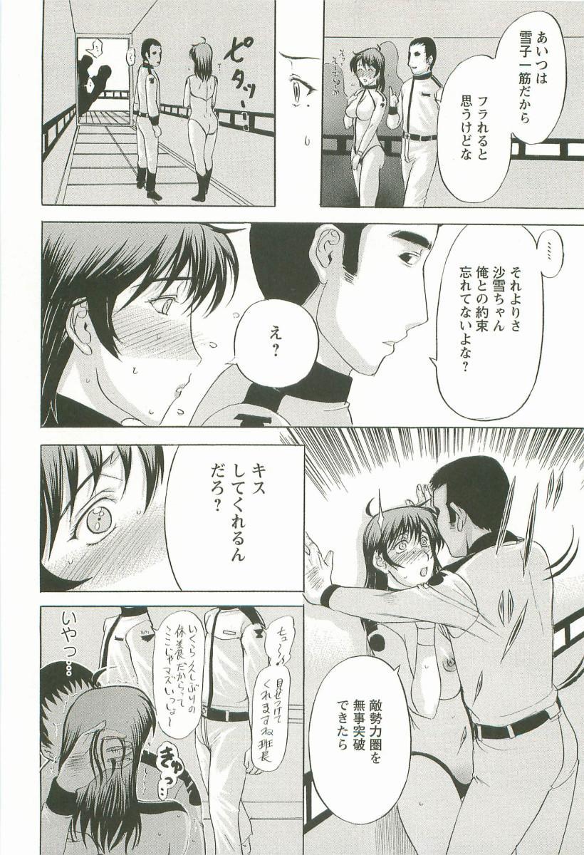 Yoru no Zangeshitsu 39