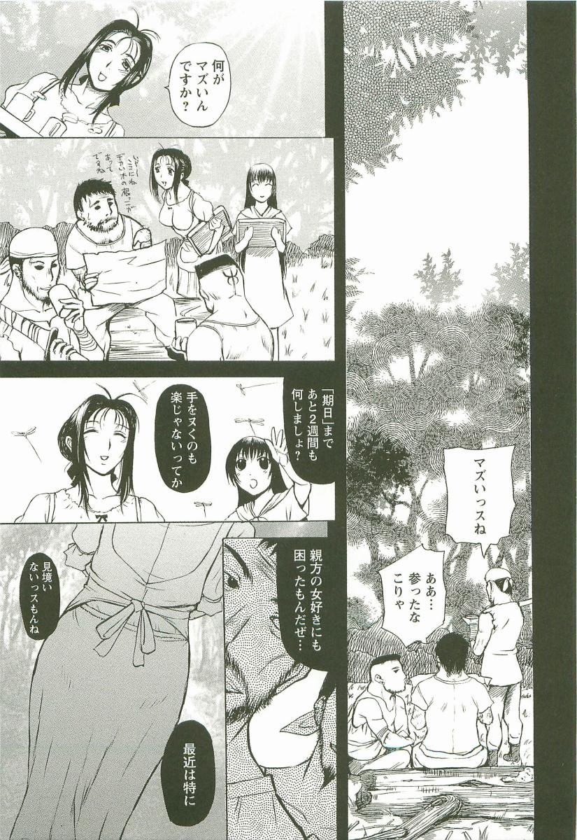 Yoru no Zangeshitsu 46
