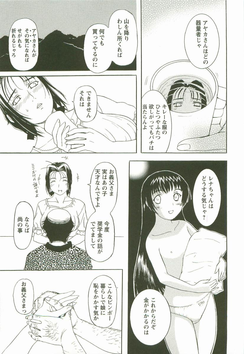 Yoru no Zangeshitsu 50