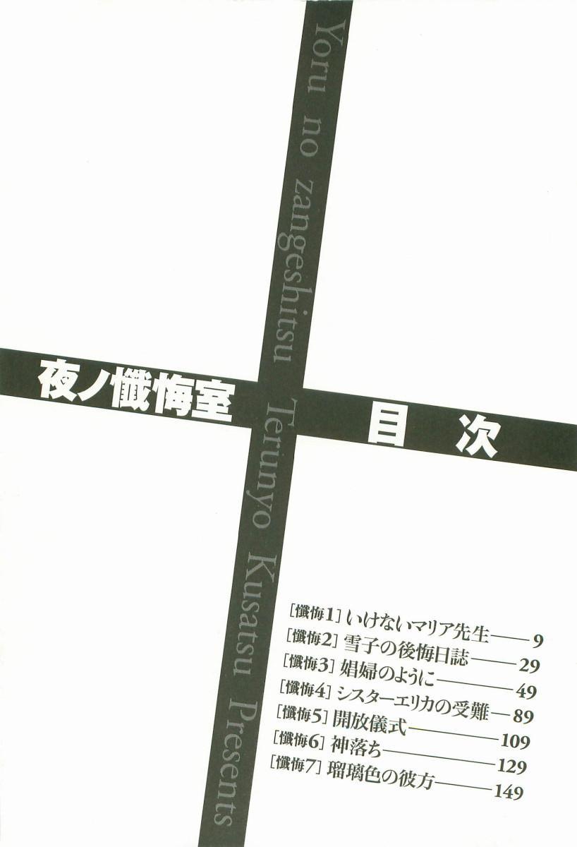 Yoru no Zangeshitsu 5