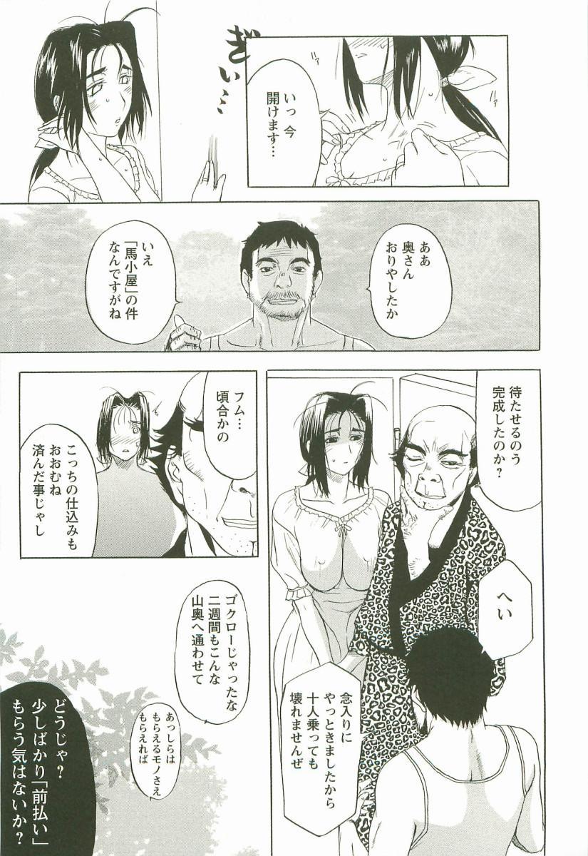 Yoru no Zangeshitsu 78