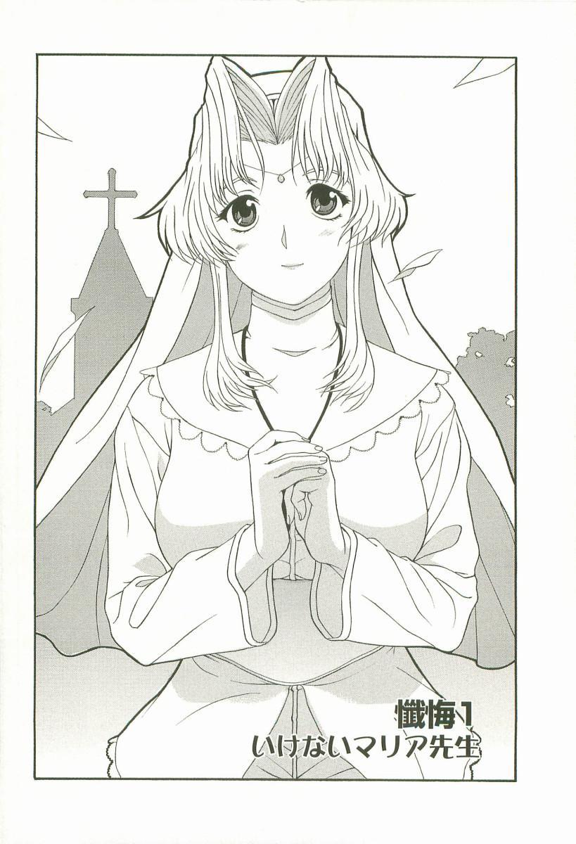 Yoru no Zangeshitsu 7