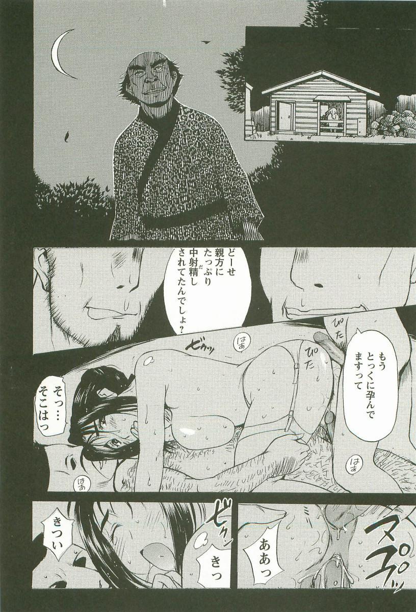 Yoru no Zangeshitsu 83