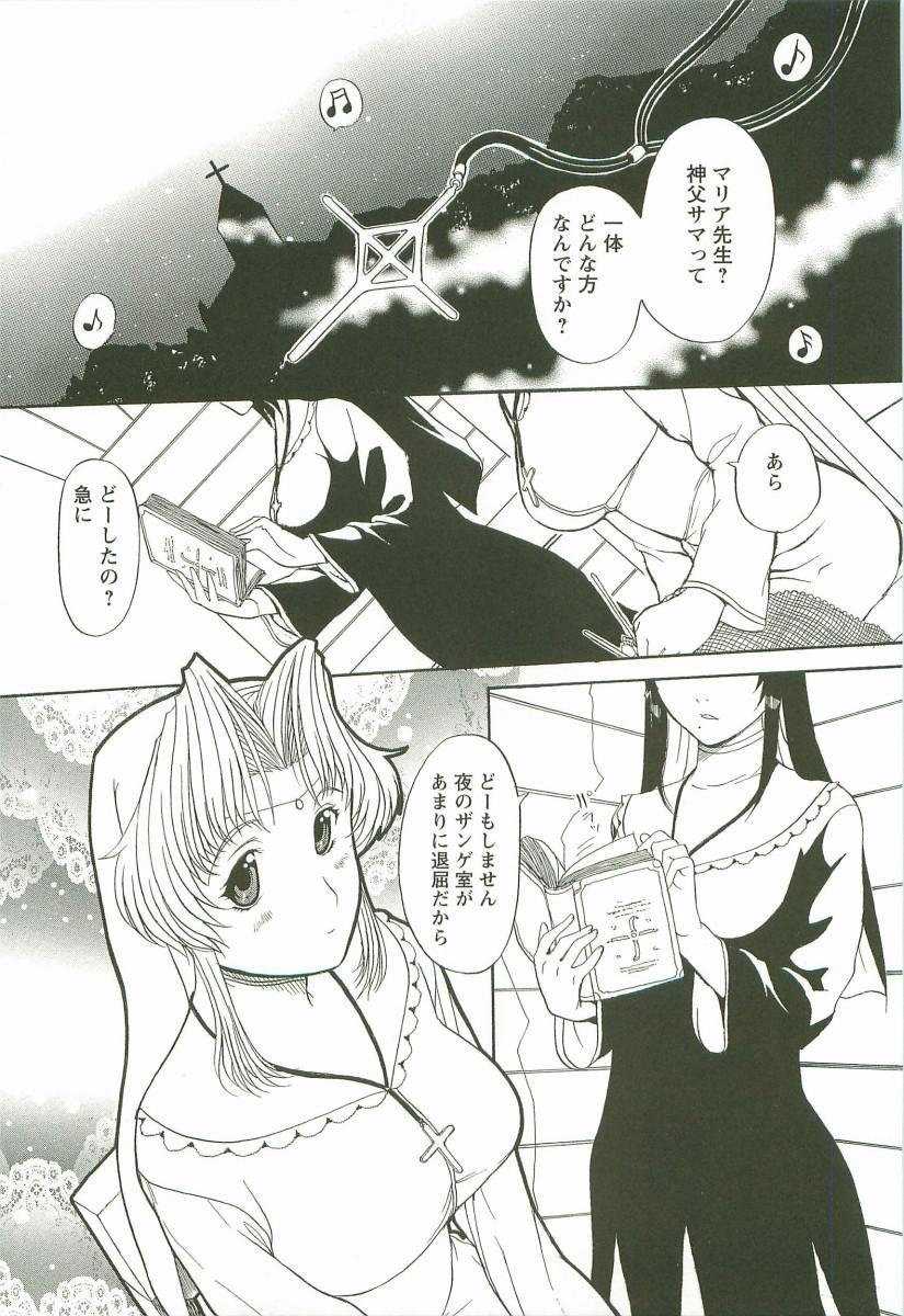 Yoru no Zangeshitsu 86