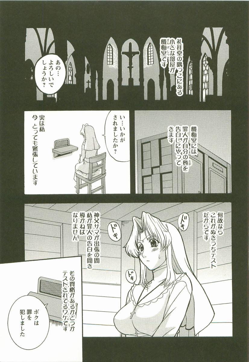 Yoru no Zangeshitsu 8