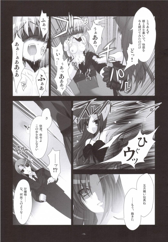 Nekomimi Ojou-sama Shitto Suru 11