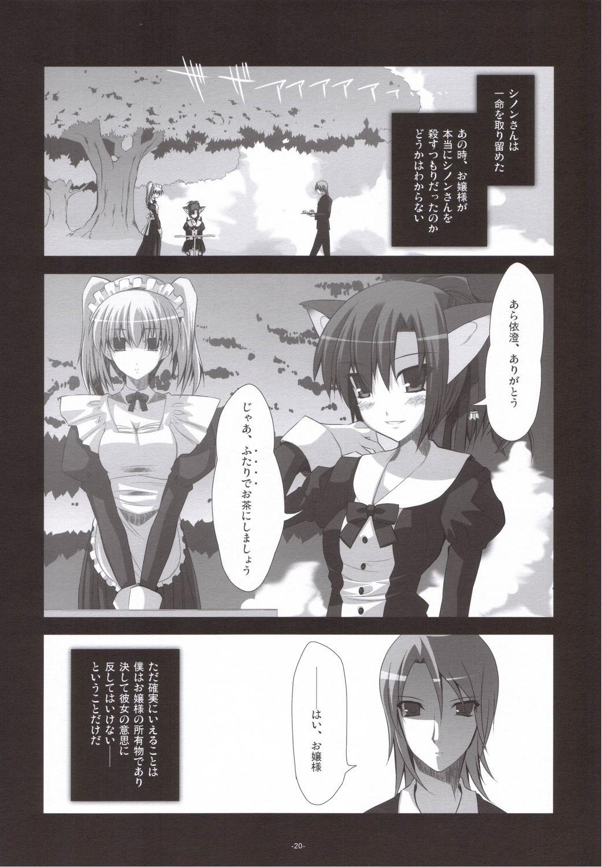 Nekomimi Ojou-sama Shitto Suru 18