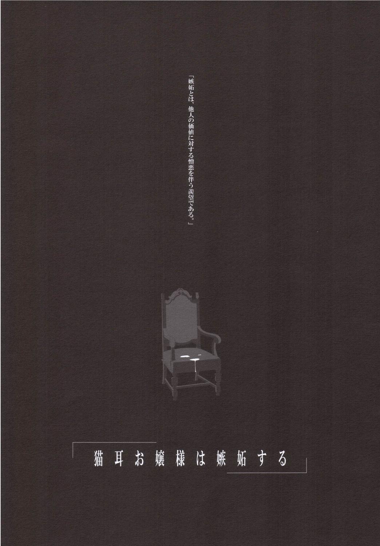 Nekomimi Ojou-sama Shitto Suru 5