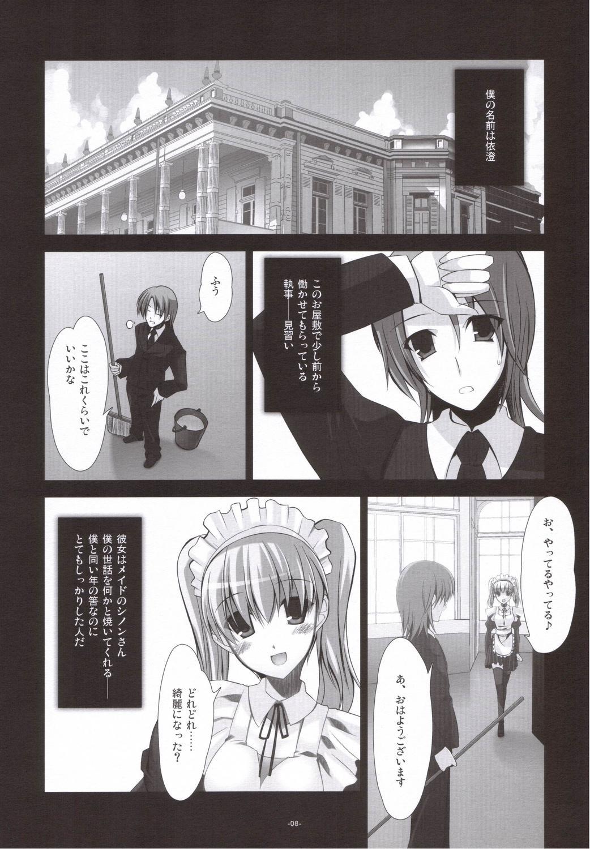 Nekomimi Ojou-sama Shitto Suru 6