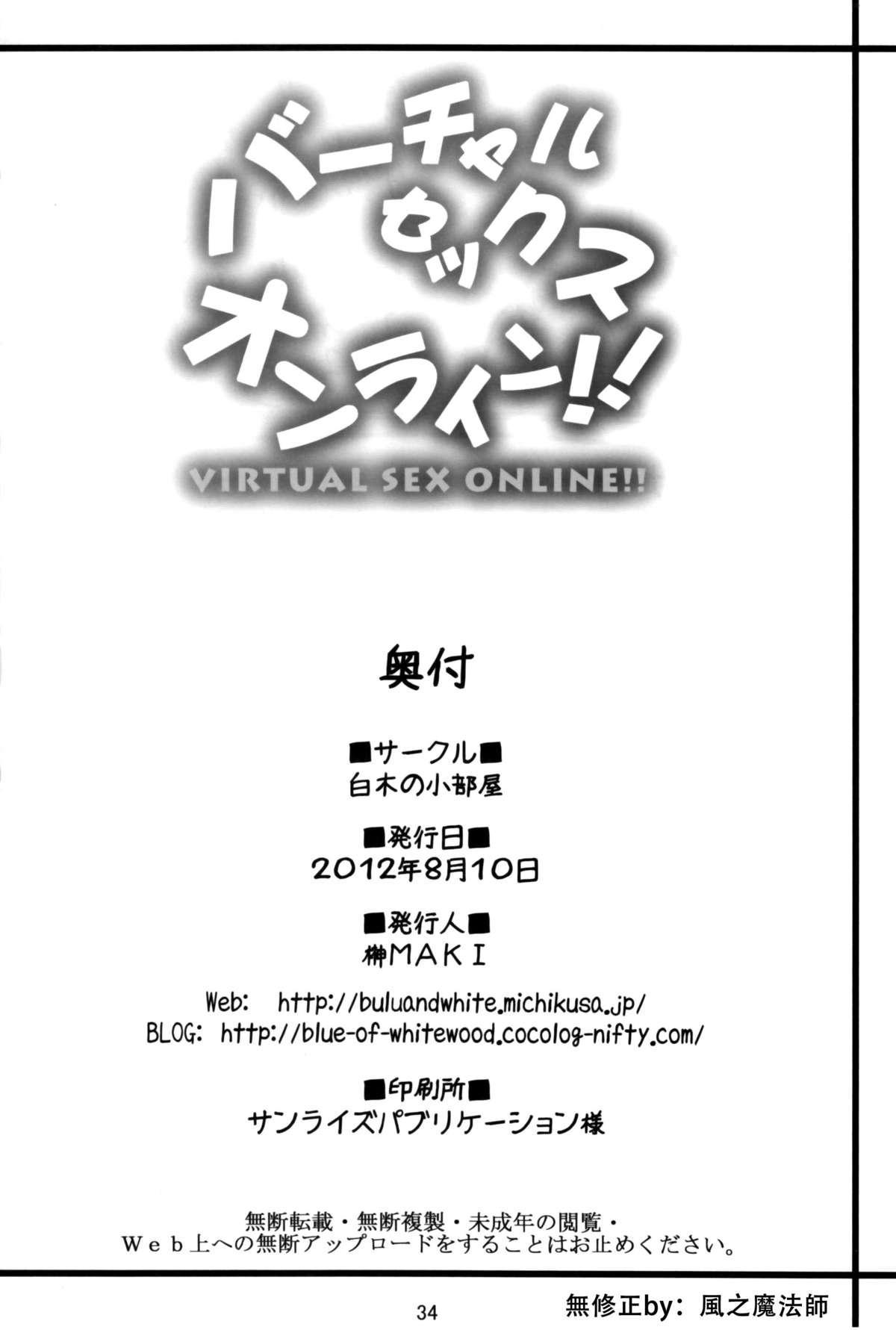 Virtual Sex Online!! 31
