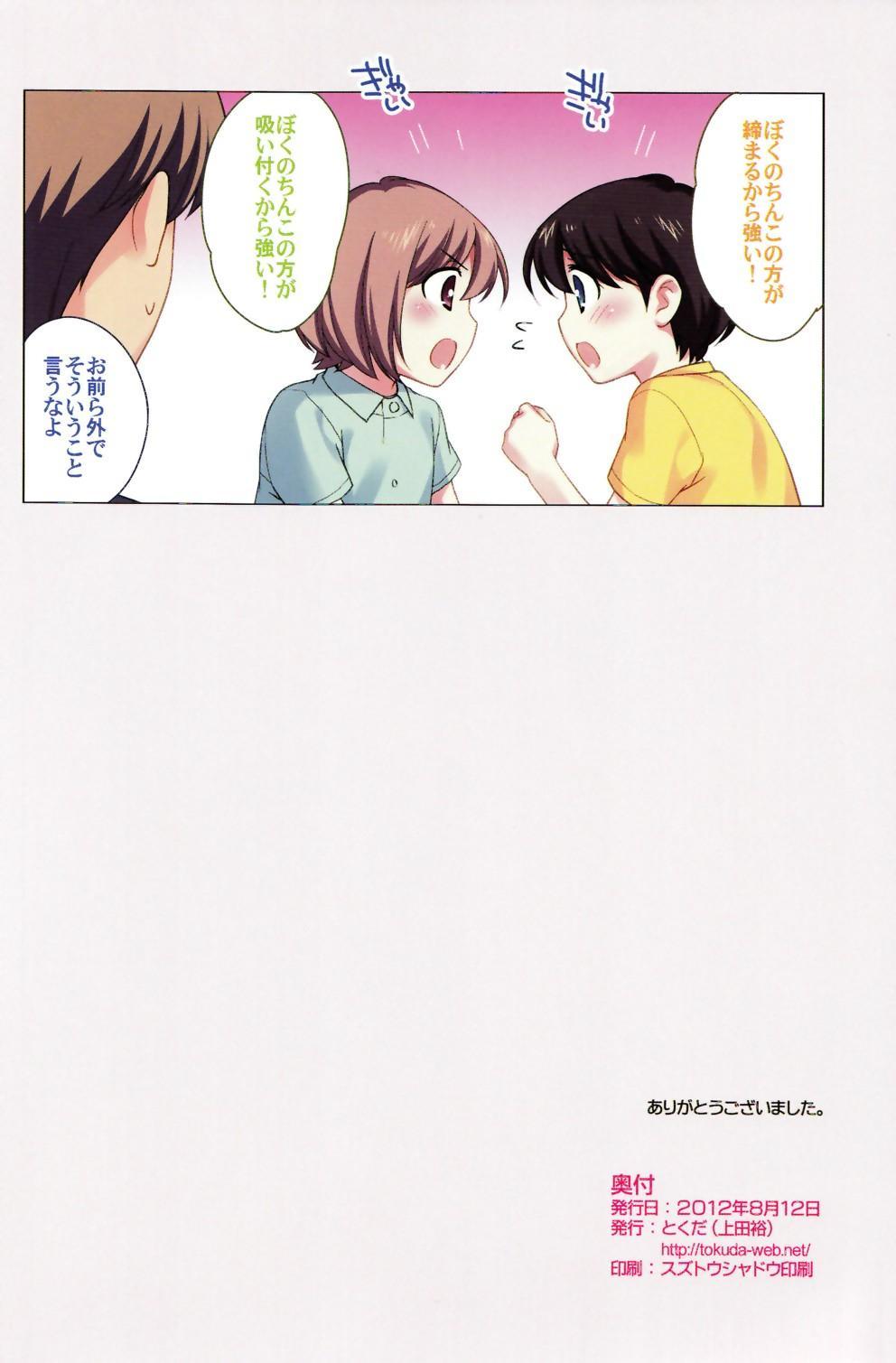 Boku ga Tsuyoi 9