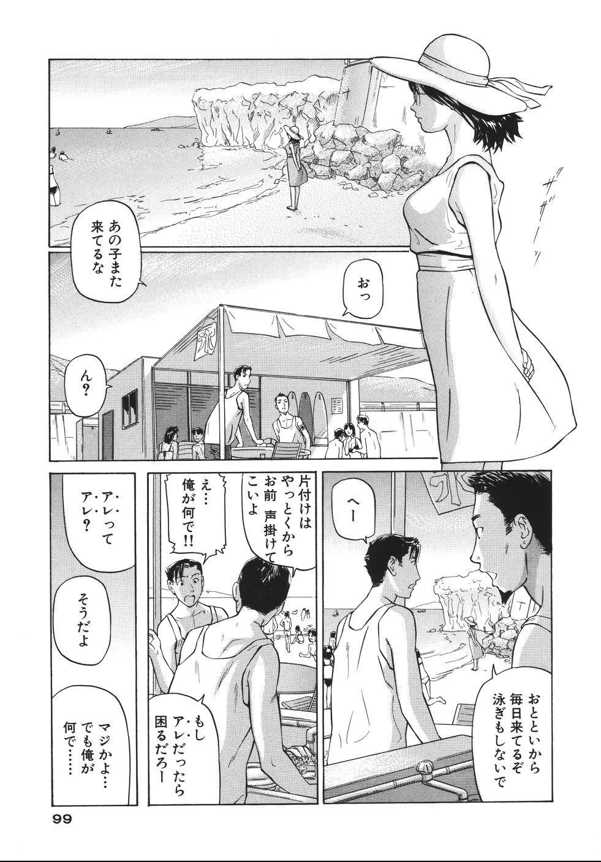 Yokujou Shichau - Sexual Desire 102