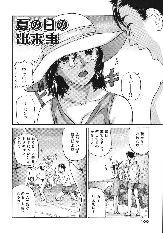 Yokujou Shichau - Sexual Desire 103