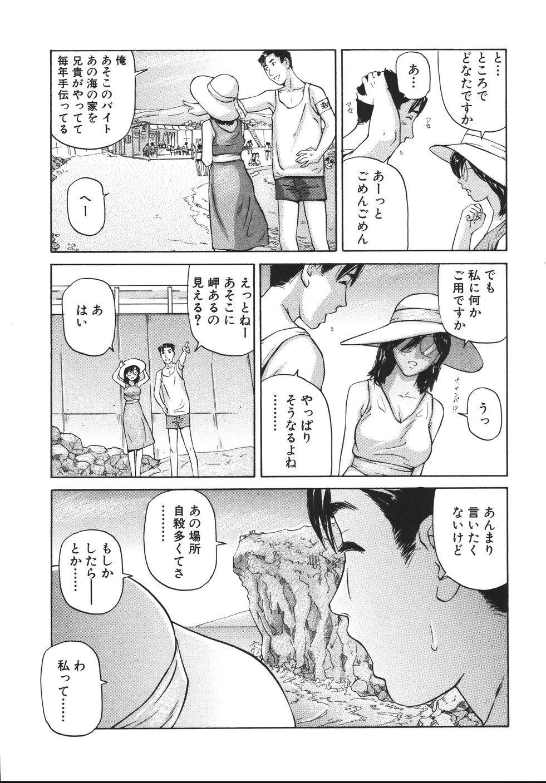 Yokujou Shichau - Sexual Desire 104