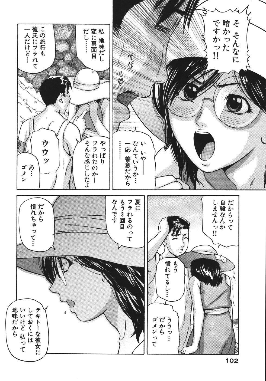 Yokujou Shichau - Sexual Desire 105
