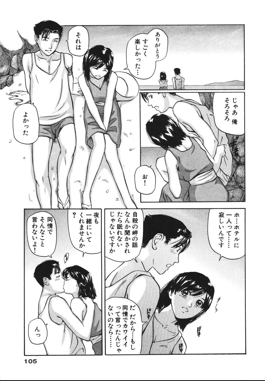 Yokujou Shichau - Sexual Desire 108