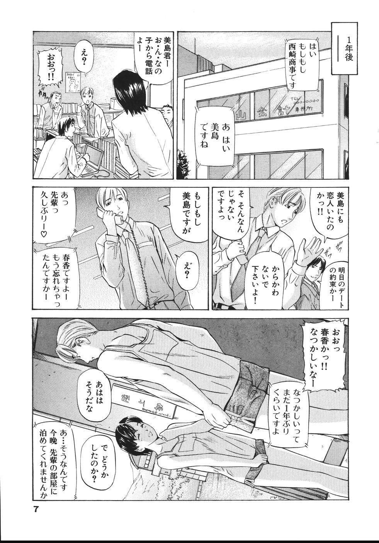 Yokujou Shichau - Sexual Desire 10