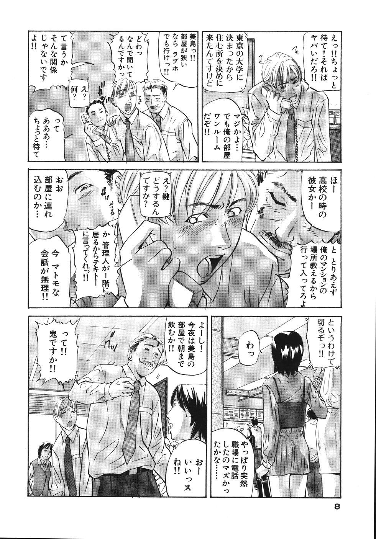 Yokujou Shichau - Sexual Desire 11