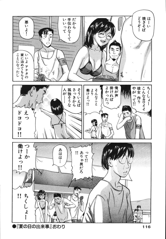 Yokujou Shichau - Sexual Desire 119