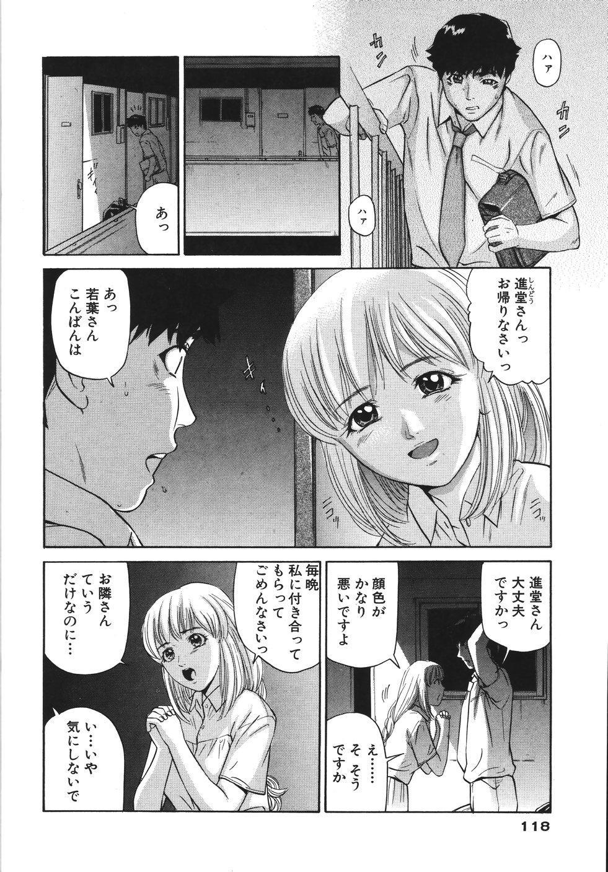 Yokujou Shichau - Sexual Desire 121