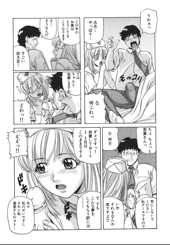 Yokujou Shichau - Sexual Desire 126